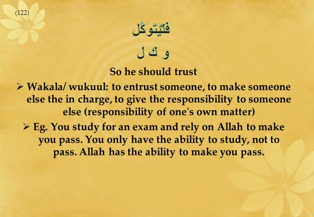 فَلۡيَتَوَكَّلِ و ك ل So he should trust