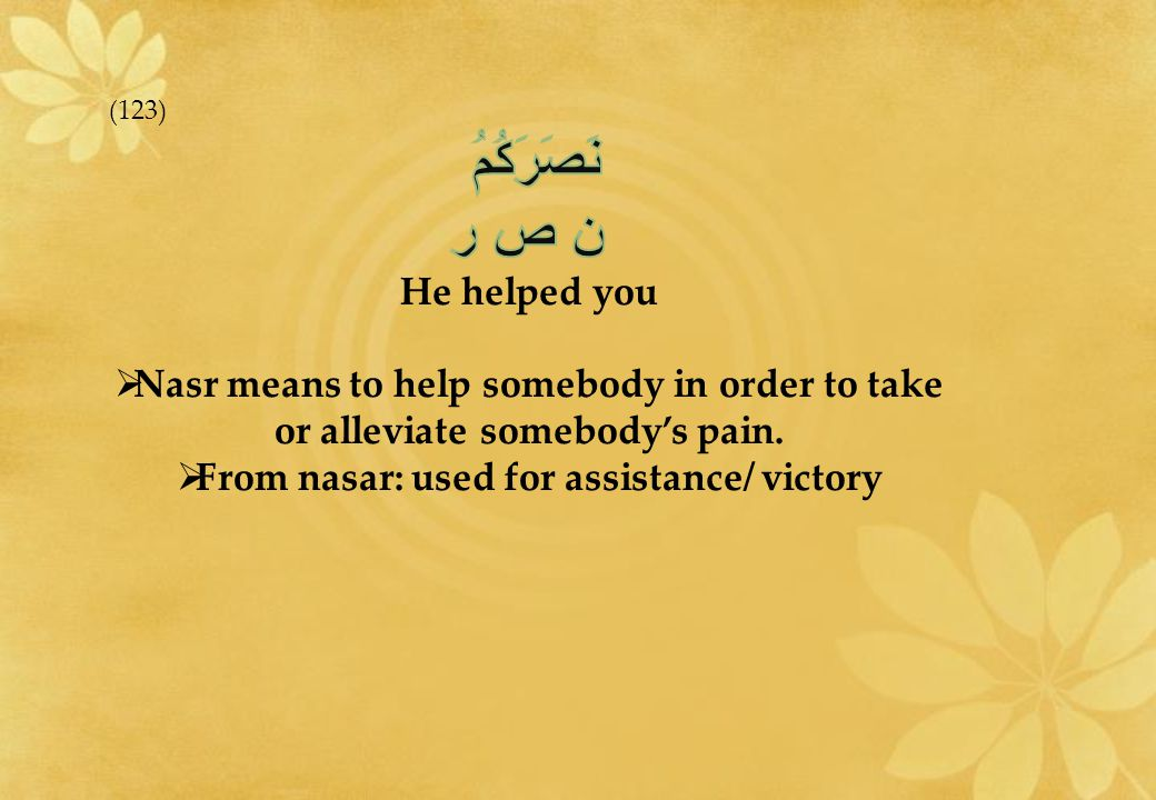 From nasar: used for assistance/ victory