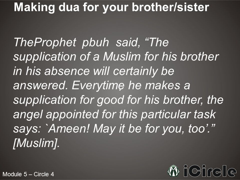 Making dua for your brother/sister