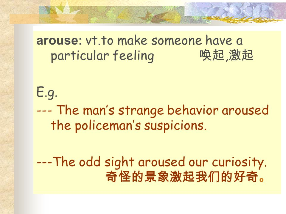 arouse: vt.to make someone have a particular feeling 唤起,激起