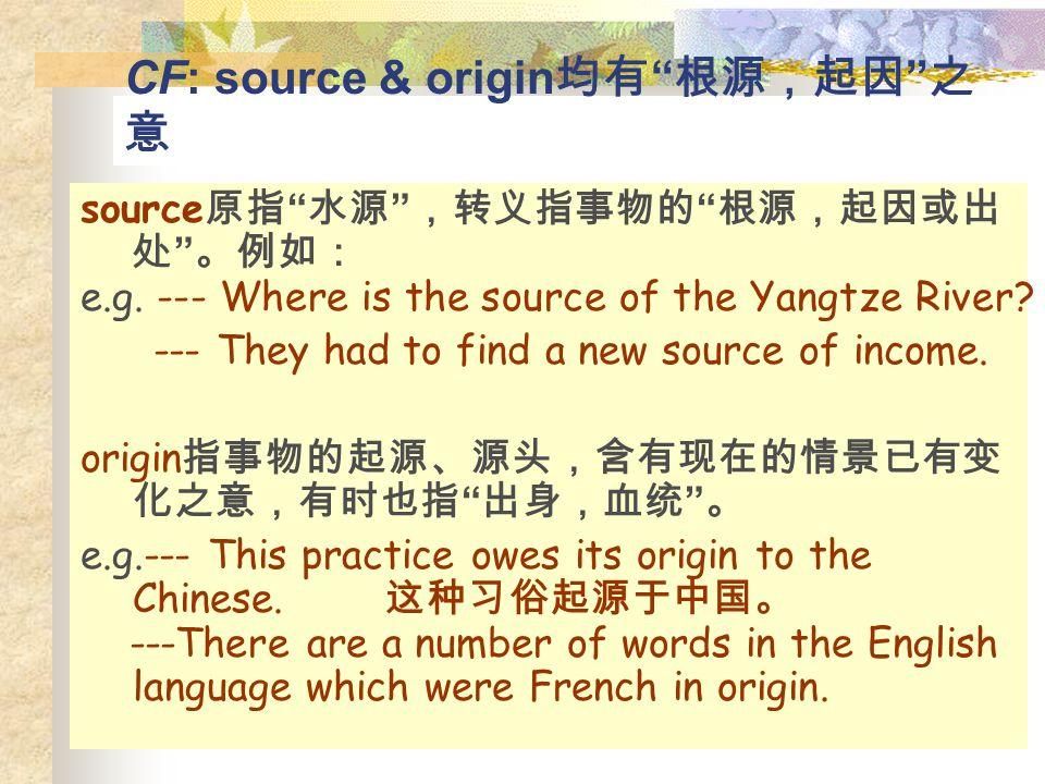 CF: source & origin均有 根源,起因 之意