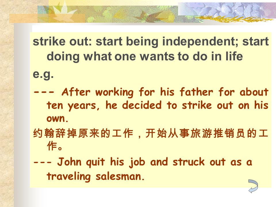 strike out: start being independent; start doing what one wants to do in life