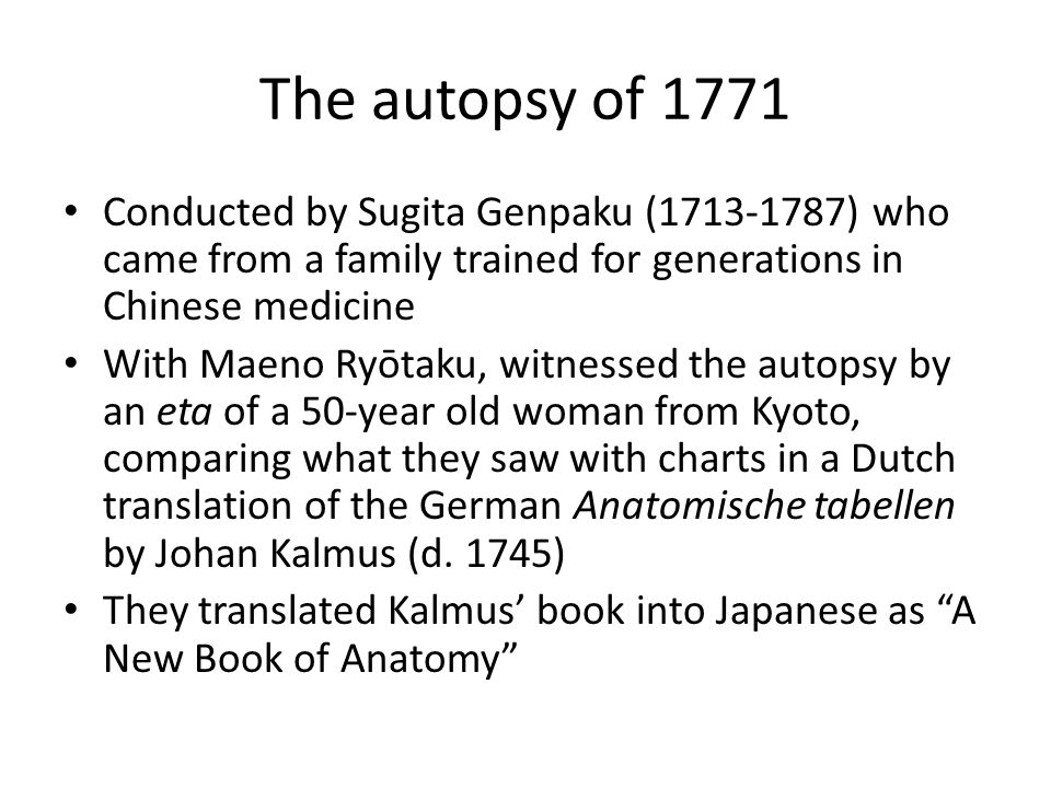 The autopsy of 1771 Conducted by Sugita Genpaku (1713-1787) who came from a family trained for generations in Chinese medicine.