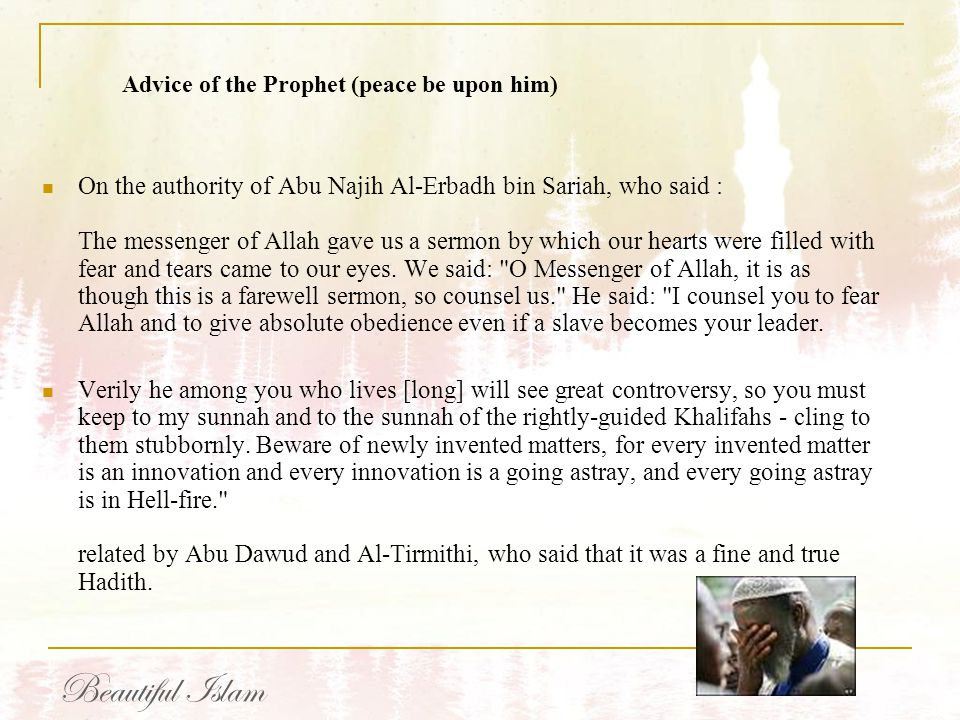 Advice of the Prophet (peace be upon him)