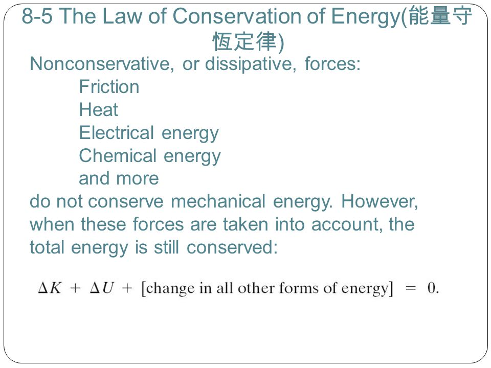 8-5 The Law of Conservation of Energy(能量守恆定律)