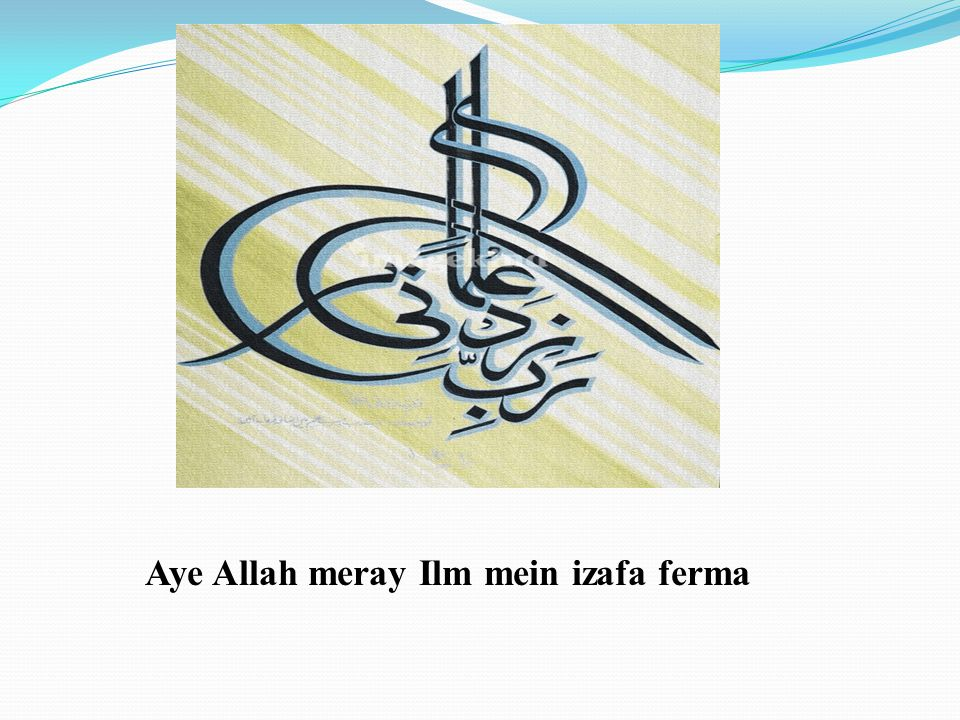 Aye Allah meray Ilm mein izafa ferma