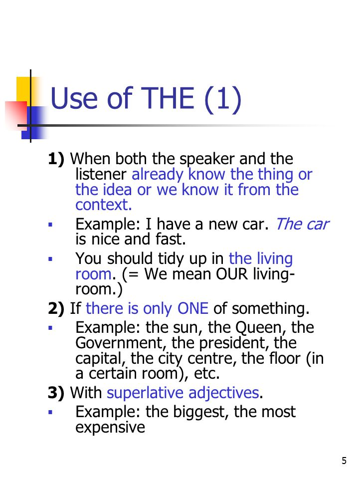 Use of THE (1) 1) When both the speaker and the listener already know the thing or the idea or we know it from the context.