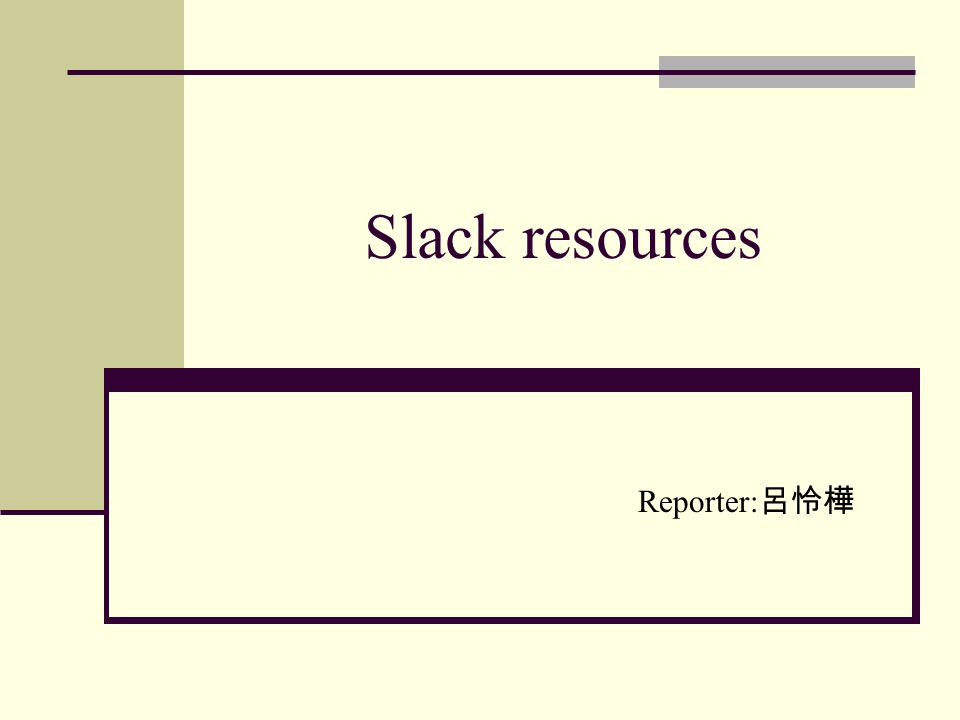 Slack resources Reporter:呂怜樺
