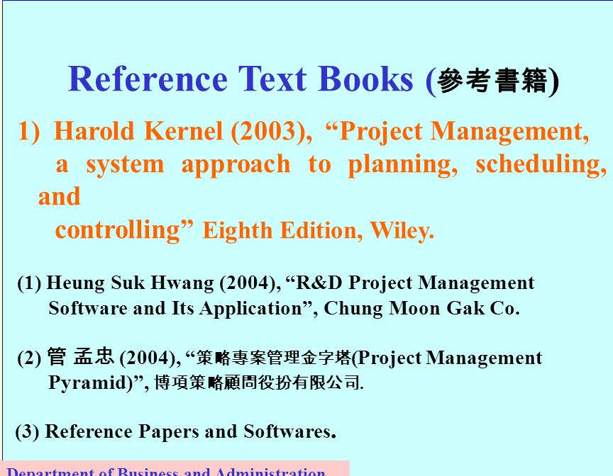 Reference Text Books (參考書籍)