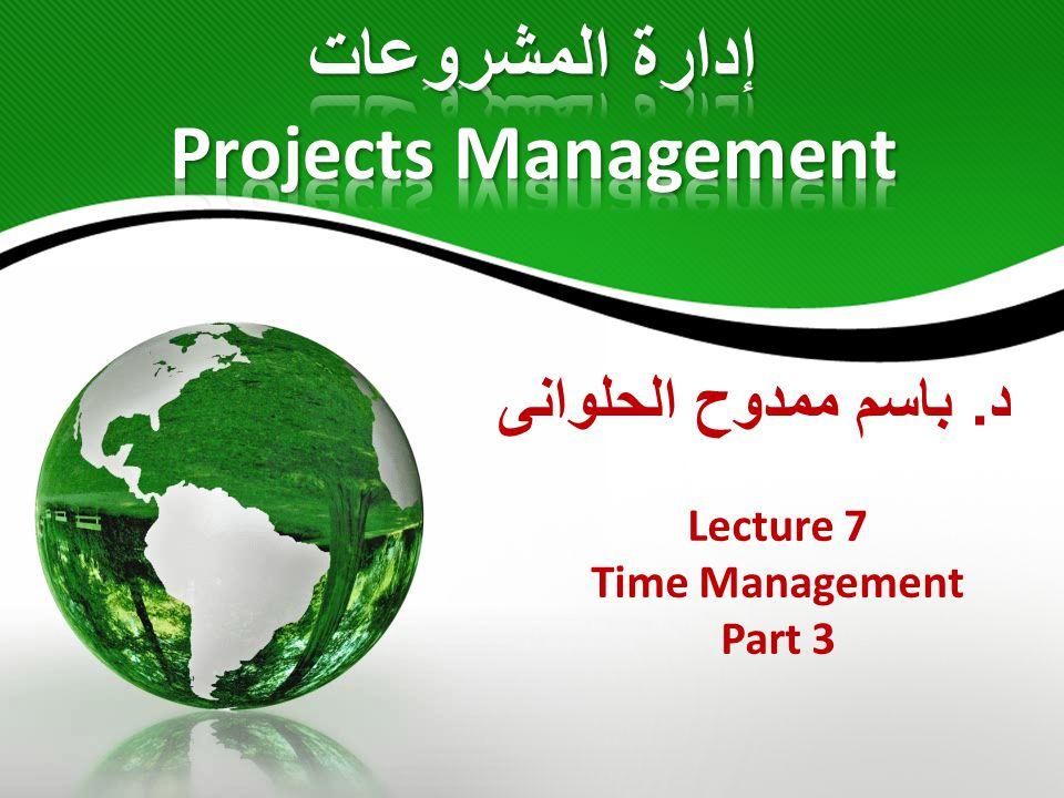 إدارة المشروعات Projects Management