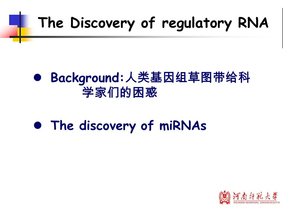 The Discovery of regulatory RNA