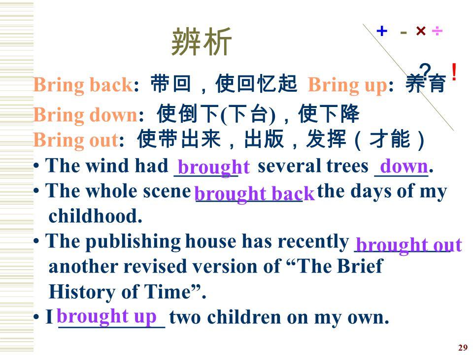 Bring back: 带回,使回忆起 Bring up: 养育 Bring down: 使倒下(下台),使下降