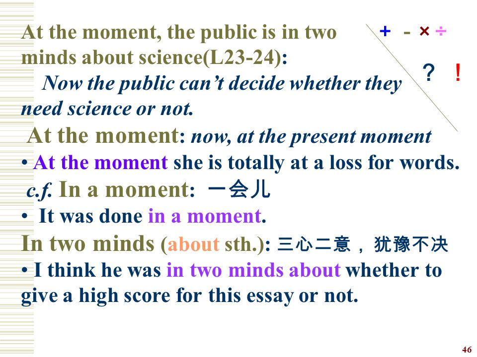 In two minds (about sth.): 三心二意, 犹豫不决