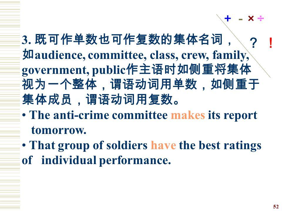 +-× ÷ ? ! 3. 既可作单数也可作复数的集体名词, 如audience, committee, class, crew, family, government, public作主语时如侧重将集体.