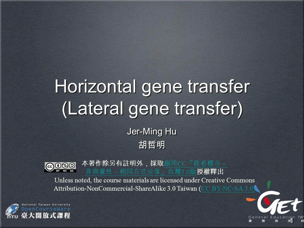 Horizontal gene transfer (Lateral gene transfer)