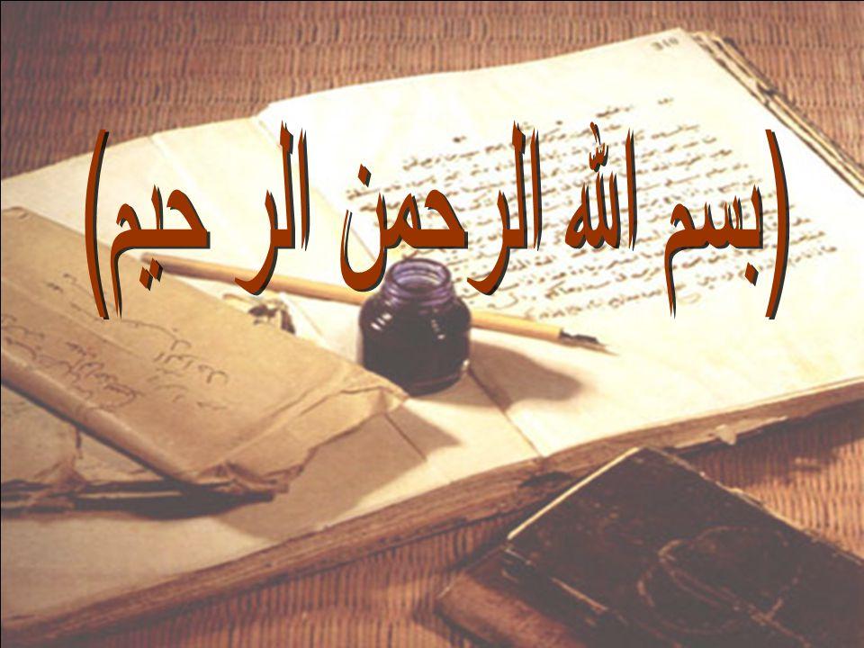 (بسم الله الرحمن الر حيم)