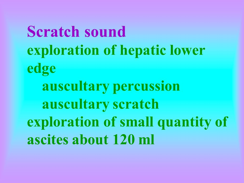 Scratch sound exploration of hepatic lower edge auscultary percussion auscultary scratch exploration of small quantity of ascites about 120 ml