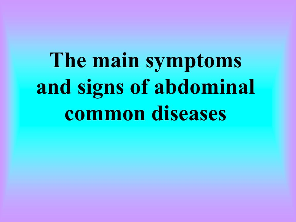 The main symptoms and signs of abdominal common diseases