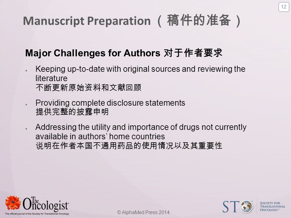 Manuscript Preparation (稿件的准备)