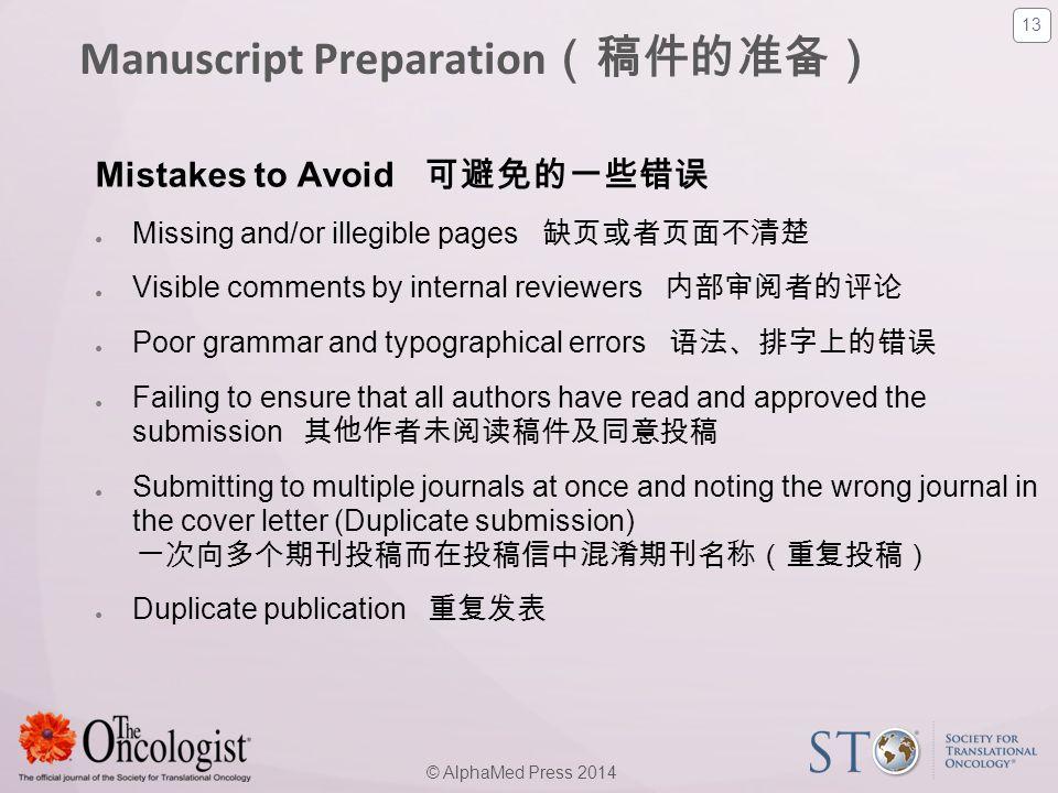 Manuscript Preparation(稿件的准备)