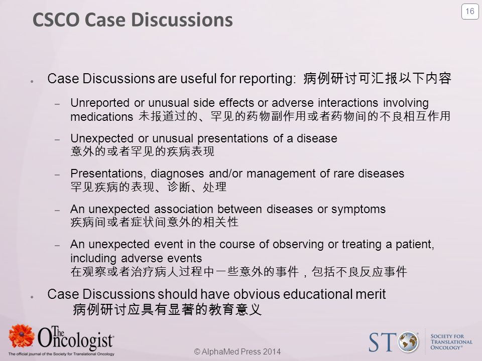 CSCO Case Discussions Case Discussions are useful for reporting: 病例研讨可汇报以下内容.