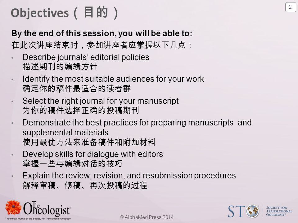 Objectives(目的) By the end of this session, you will be able to: