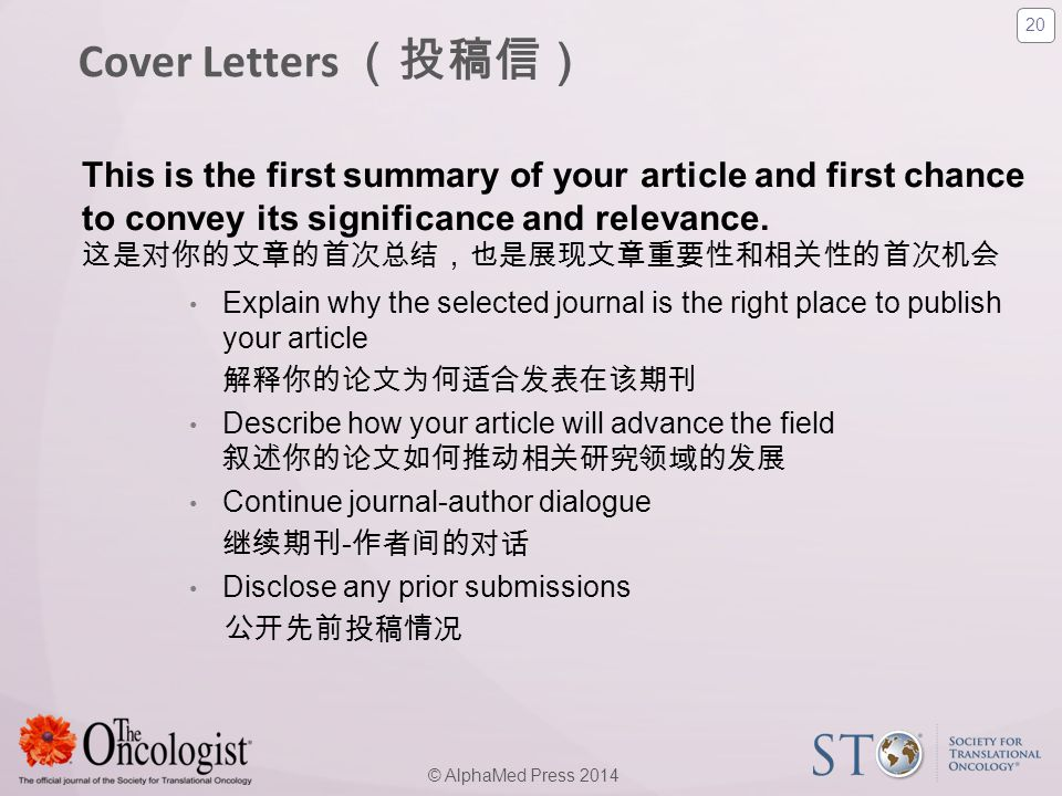 Cover Letters (投稿信)