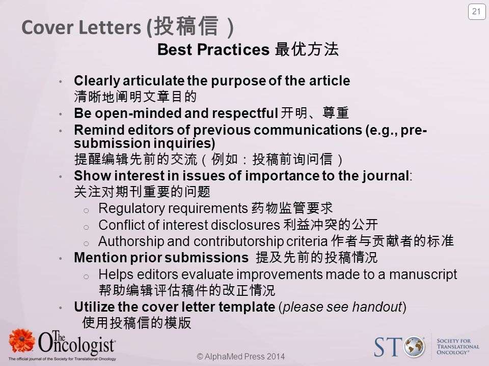Cover Letters (投稿信) Best Practices 最优方法