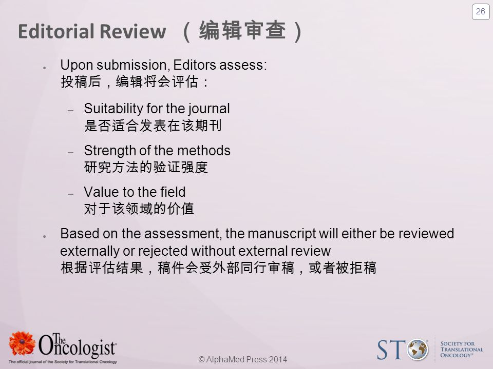 Editorial Review (编辑审查)