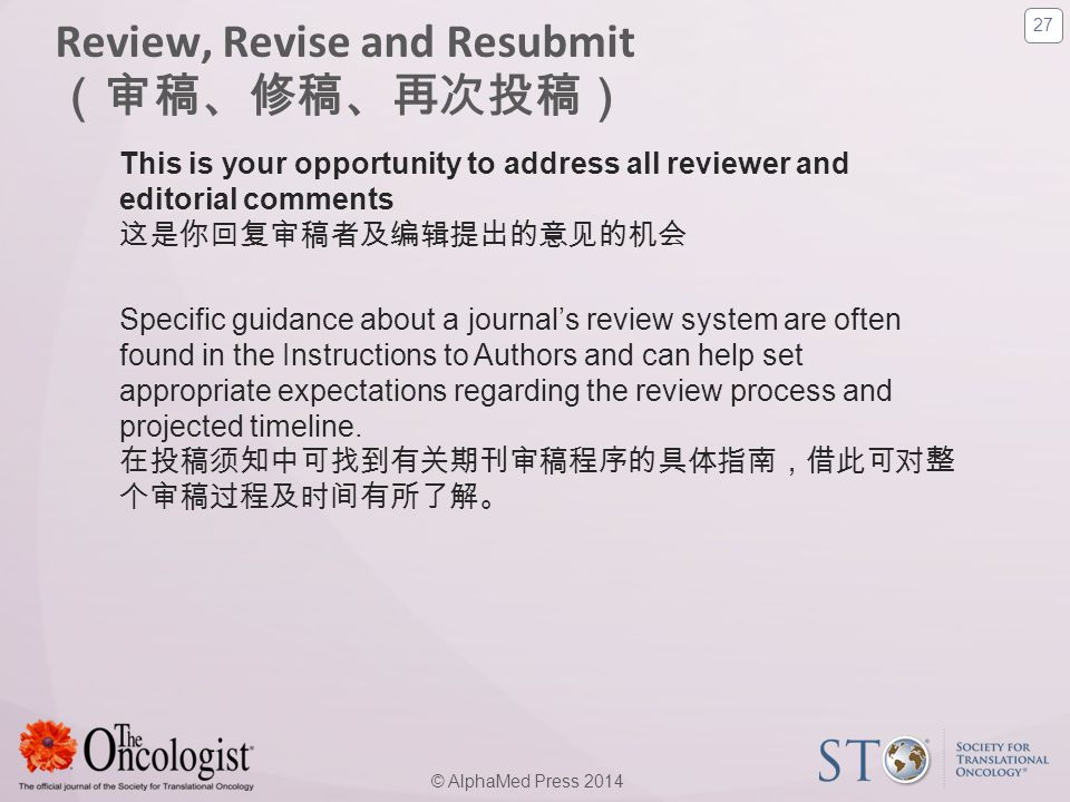 Review, Revise and Resubmit (审稿、修稿、再次投稿)