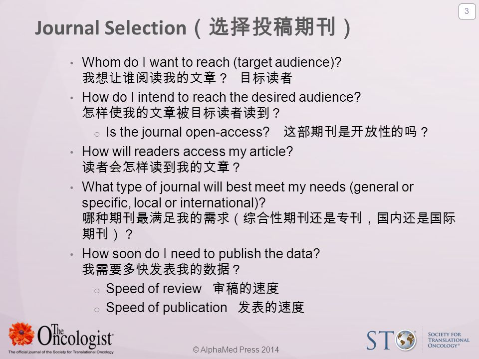 Journal Selection(选择投稿期刊)