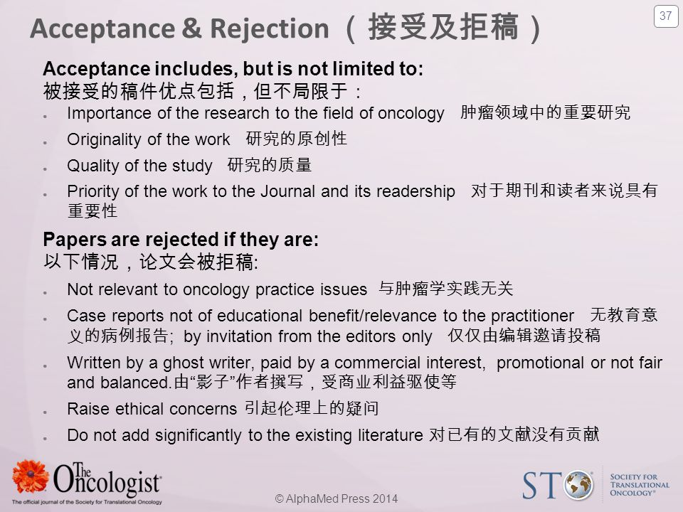 Acceptance & Rejection (接受及拒稿)