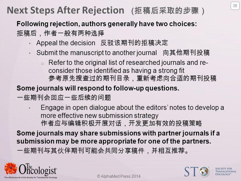Next Steps After Rejection (拒稿后采取的步骤)