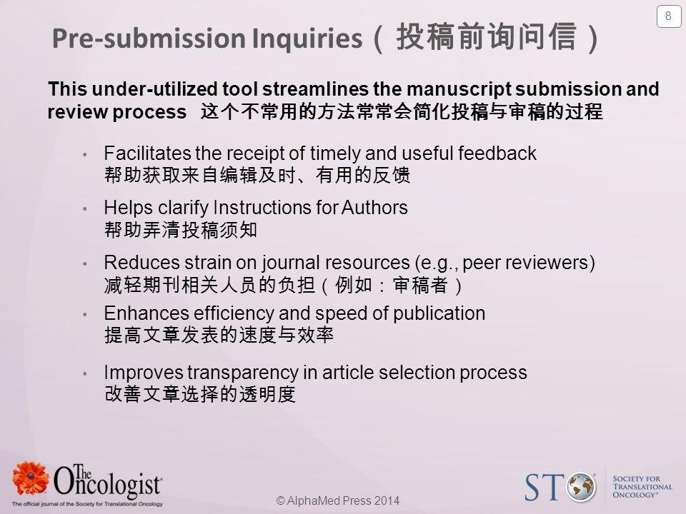 Pre-submission Inquiries(投稿前询问信)