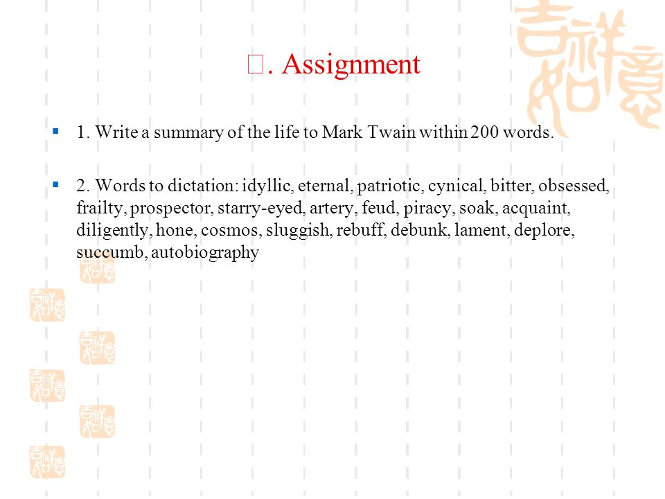 Ⅵ. Assignment 1. Write a summary of the life to Mark Twain within 200 words.