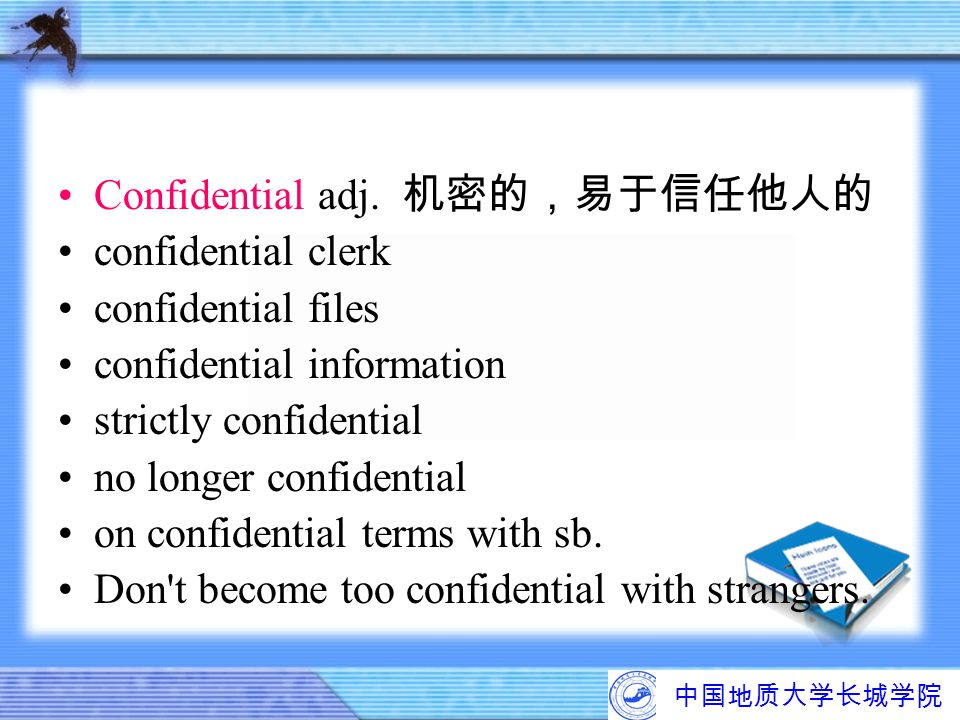 Confidential adj. 机密的,易于信任他人的 confidential clerk confidential files