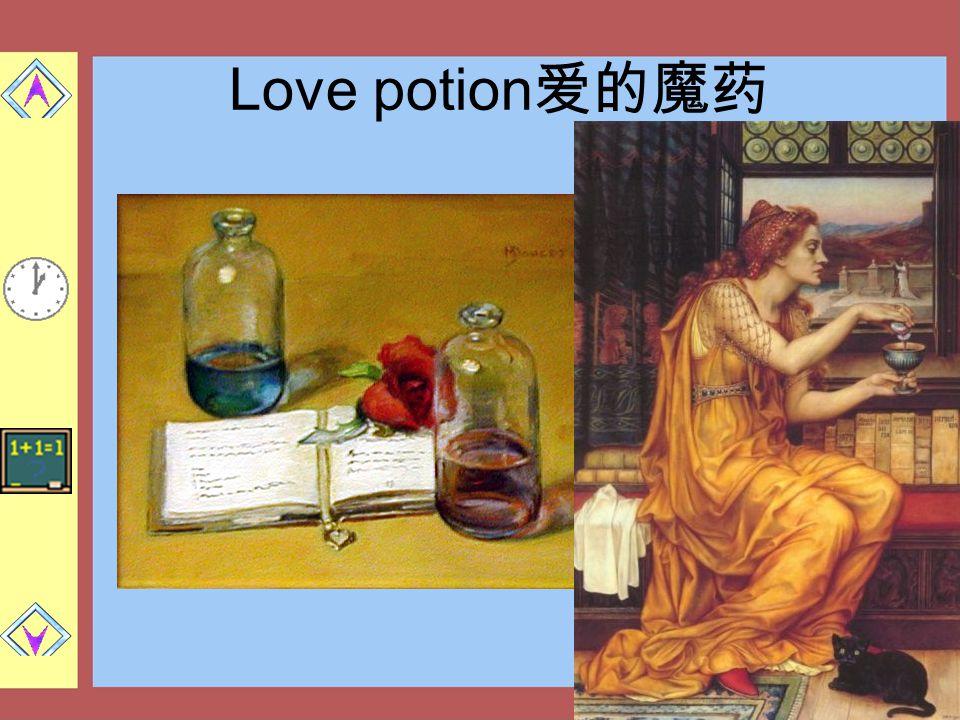 Love potion爱的魔药