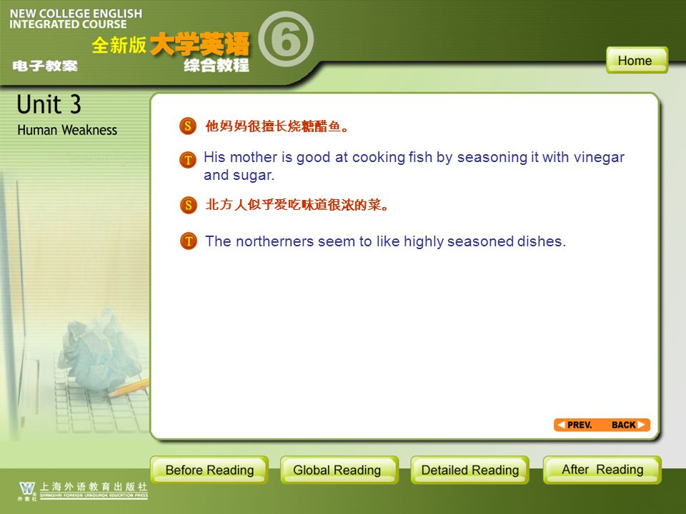 TEXT-W-season2 他妈妈很擅长烧糖醋鱼。 His mother is good at cooking fish by seasoning it with vinegar and sugar.