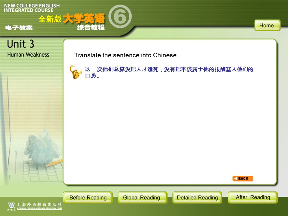 TEXT-S-20 Translate the sentence into Chinese.