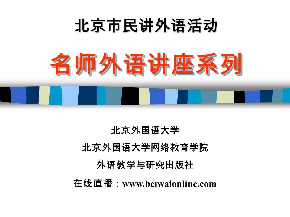 名师外语讲座系列 北京市民讲外语活动 北京外国语大学 北京外国语大学网络教育学院 外语教学与研究出版社