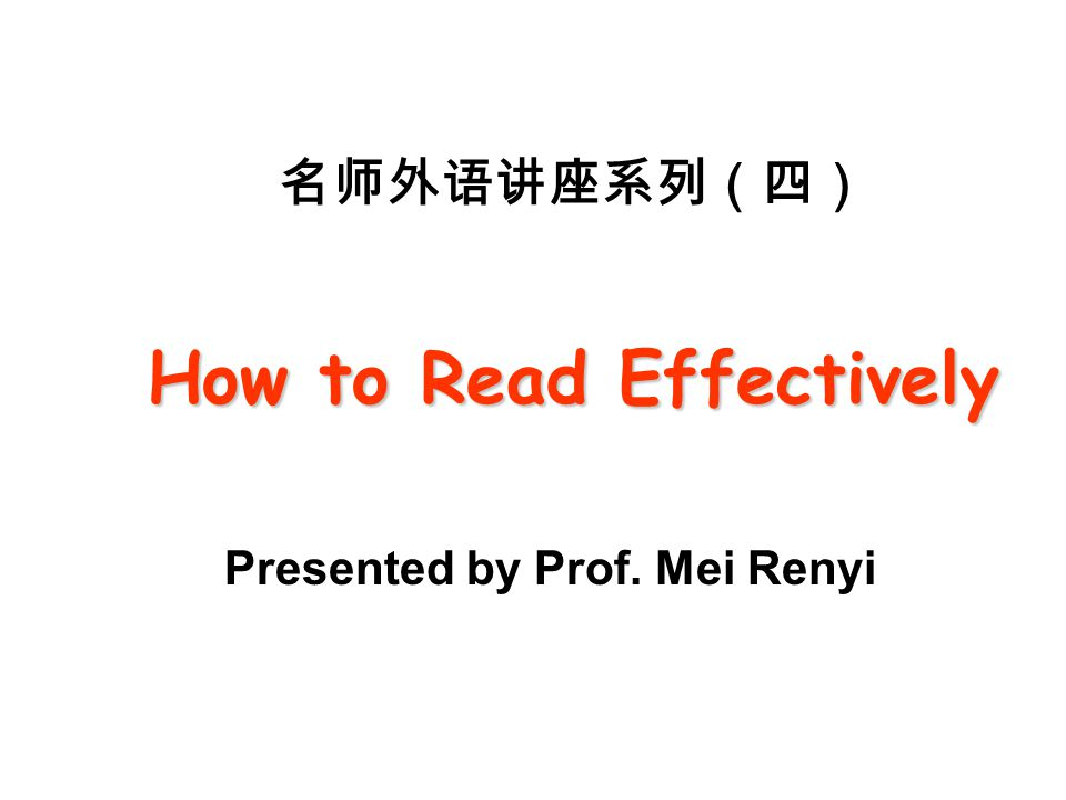 How to Read Effectively