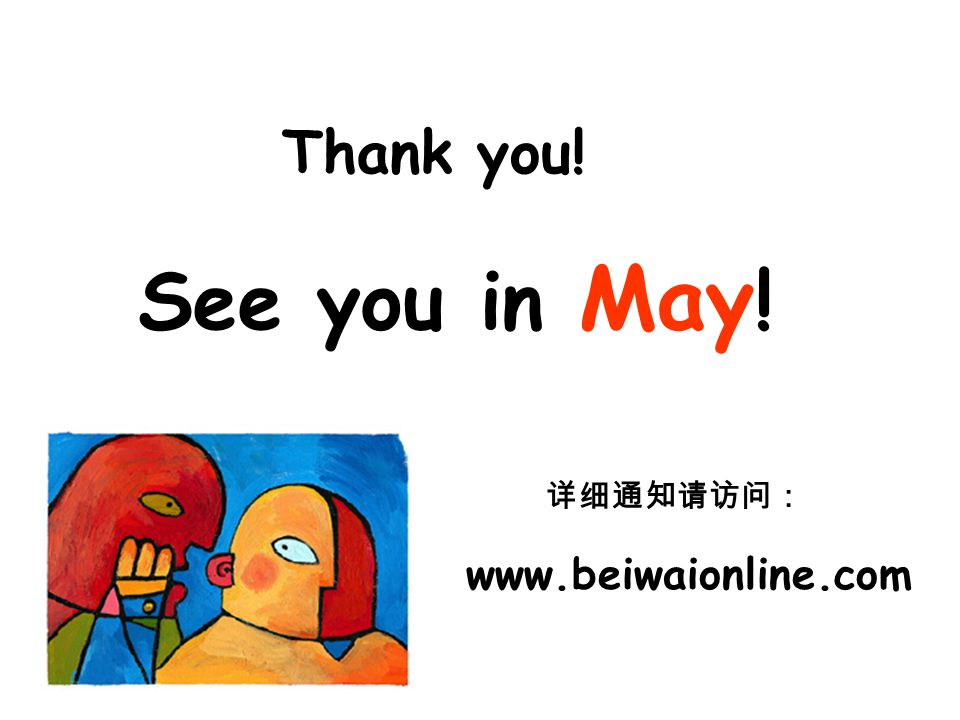 Thank you! See you in May! 详细通知请访问: www.beiwaionline.com