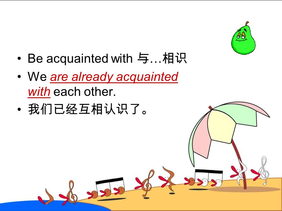 Be acquainted with 与…相识