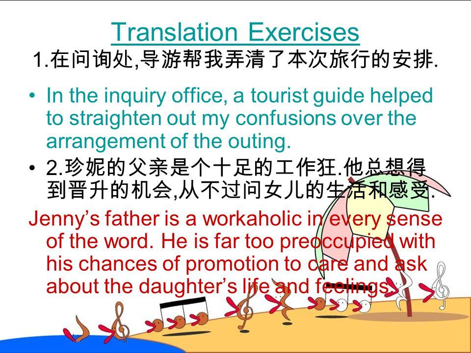 Translation Exercises 1.在问询处,导游帮我弄清了本次旅行的安排.