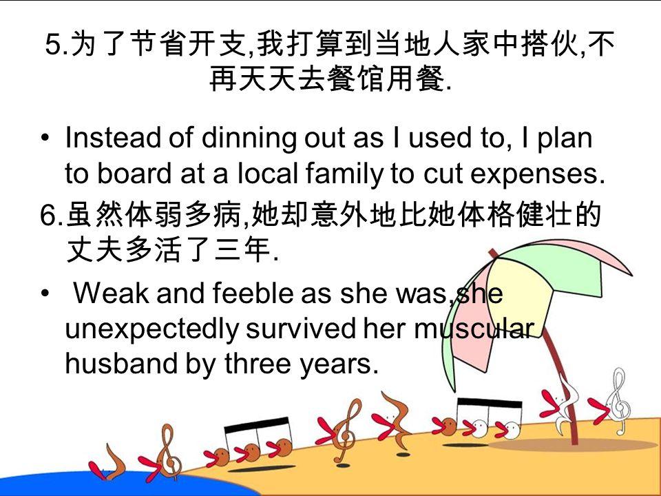 5.为了节省开支,我打算到当地人家中搭伙,不再天天去餐馆用餐.