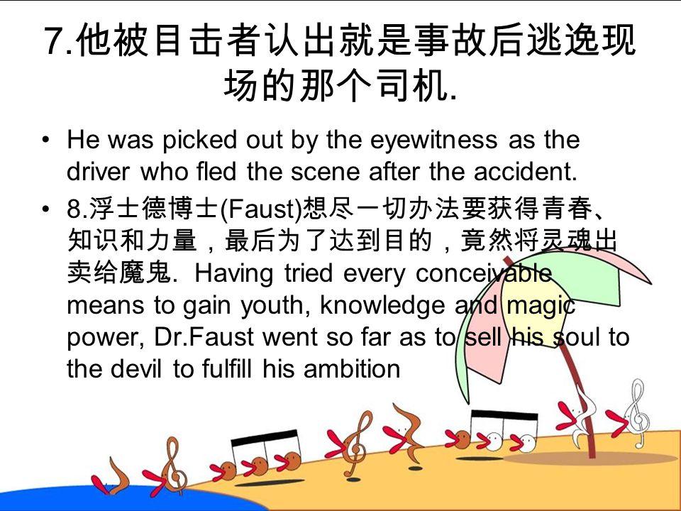 7.他被目击者认出就是事故后逃逸现场的那个司机.