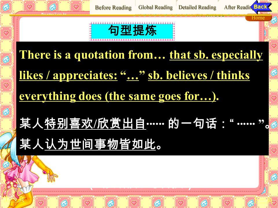 某人特别喜欢/欣赏出自······ 的一句话: ······ 。某人认为世间事物皆如此。