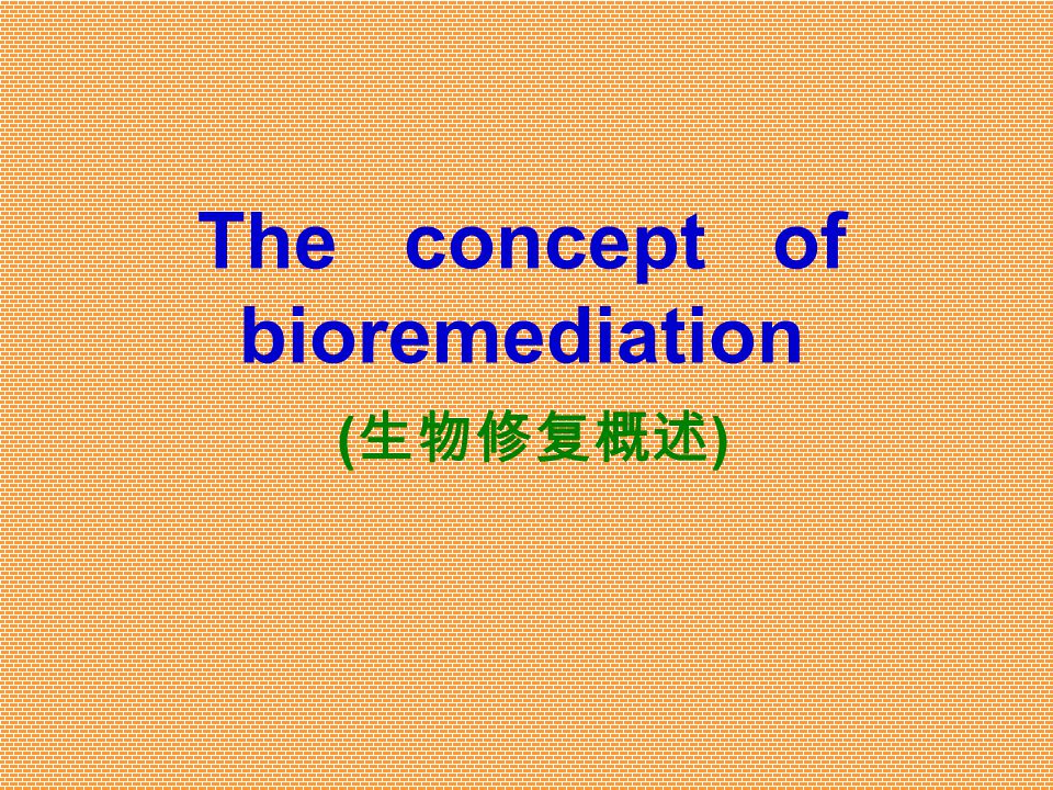 The concept of bioremediation (生物修复概述)