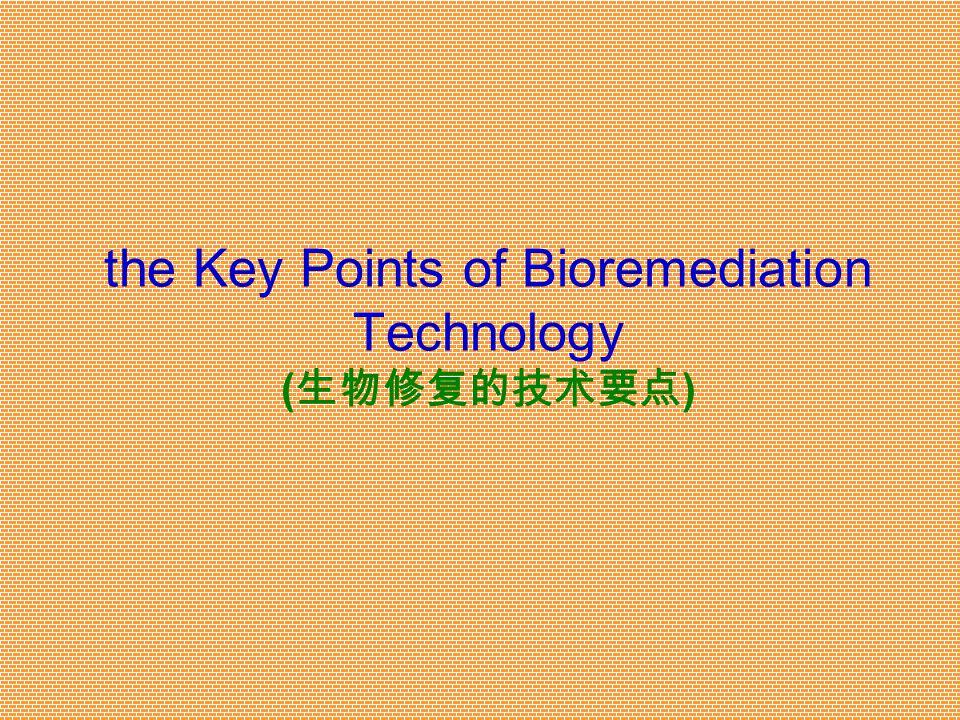 the Key Points of Bioremediation Technology (生物修复的技术要点)