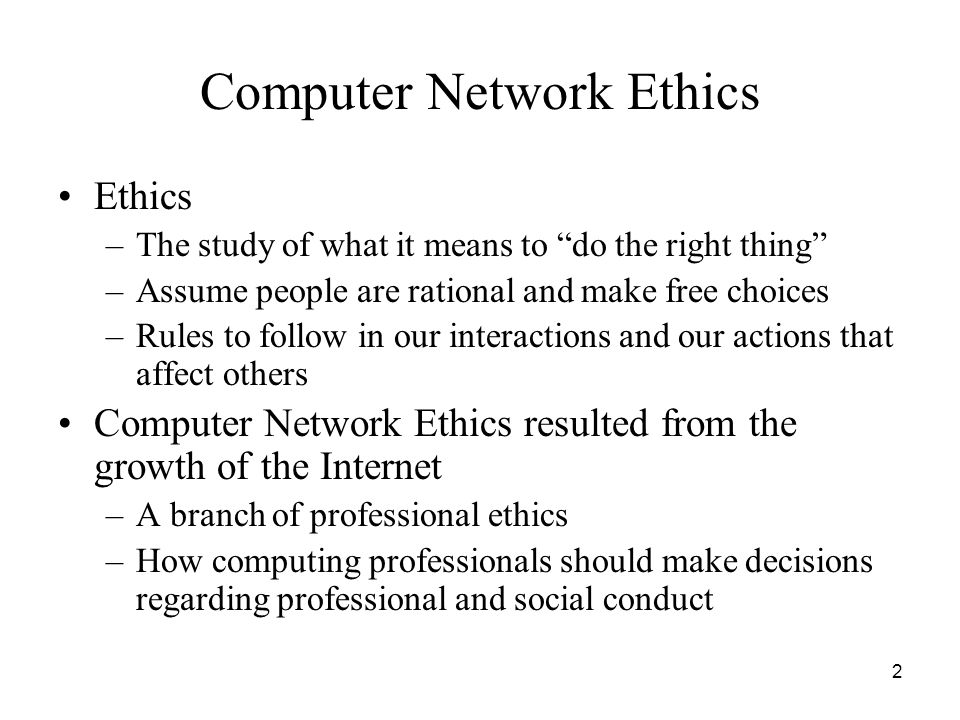 Computer Network Ethics